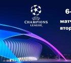 Лига Чемпионов подводит итоги европейской футбольной осени